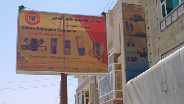 From Street Peddler to Store Owner: Entrepreneurship in Iraq - The